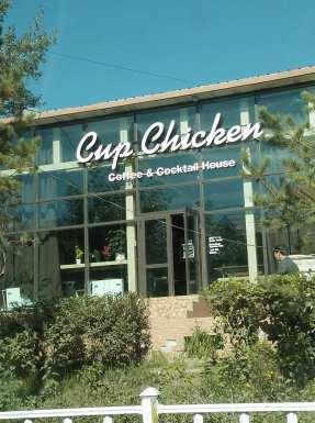 cup chicken